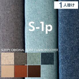 ソファ「クッションカバーセット 1人掛け用【Sサイズ】(Myy用)」  石崎家具