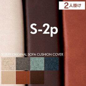ソファ「クッションカバーセット 2人掛け(1人用×2)【Sサイズ】(Myy用)」  石崎家具