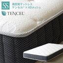 「高反発マットレス【テンセル×4Dメッシュ】(K20-SS)セミシングル」 石崎家具