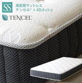 「高反発マットレス【テンセル×4Dメッシュ】(K20-SS)セミシングル」石崎家具
