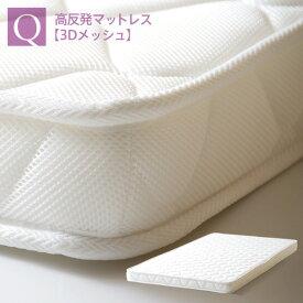 「【3Dメッシュ】高反発マットレス(3DKM10-Q)クイーンサイズ」 石崎家具