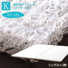 「高反発マットレス エアクール(N3-S×2枚)キング」 洗える 石崎家具