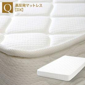 「高反発マットレス【DX】(K15-Q)クイーンサイズ」 石崎家具