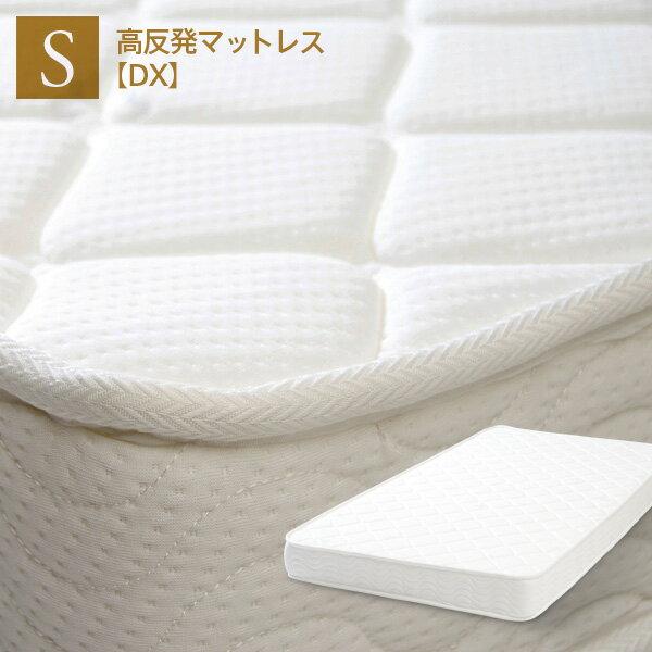 「高反発マットレス【DX】(K15-S)シングル」  石崎家具