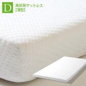 「高反発マットレス【薄型】(K8-D)ダブル」石崎家具