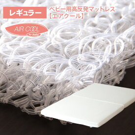 「ベビー用 高反発マットレス エアクール(N5-R)レギュラーサイズ 1200×700」   ベビー布団 石崎家具