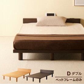木製ベッドフレーム「mjuk(ミューク)D(ダブル)」 ダブルベッド すのこベッド ウォールナット タモ 宮付き 棚付き コンセント付き フレームのみ 石崎家具