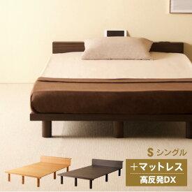 「木製ベッド Mjuk(ミューク) + 高反発マットレス【DX】(K15)」 セミシングルベッド シングルベッド セミダブルベッド ダブルベッド マットレス付き 石崎家具