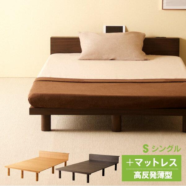 「木製ベッド mjuk(ミューク) + 高反発マットレス【薄型】(K8)」 セミシングルベッド シングルベッド セミダブルベッド ダブルベッド マットレス付き 石崎家具