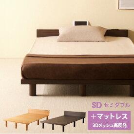 「木製ベッド mjuk(ミューク)SD(セミダブル) + 【3Dメッシュ】高反発マットレス(3DKM10-SD)」 セミダブルベッド マットレス付き 石崎家具