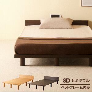 木製ベッドフレーム「mjuk(ミューク)SD(セミダブル)」 セミダブルベッド すのこベッド ウォールナット タモ 宮付き 棚付き コンセント付き フレームのみ 石崎家具