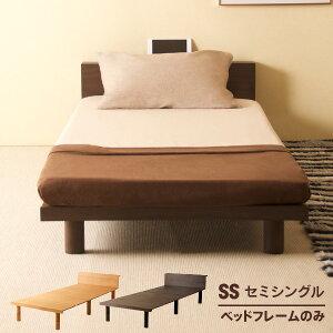 木製ベッドフレーム「mjuk(ミューク)SS(セミシングル)」 セミシングルベッド すのこベッド ウォールナット タモ 宮付き 棚付き コンセント付き フレームのみ 石崎家具