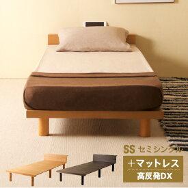 「木製ベッド Mjuk(ミューク)SS(セミシングル) + 高反発マットレス【DX】(K15-SS)」 セミシングルベッド マットレス付き 石崎家具