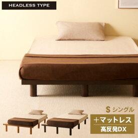 「木製ベッド Mjuk(ミューク)【ヘッドレスタイプ】 + 高反発マットレス【DX】(K15)」 セミシングルベッド シングルベッド セミダブルベッド ダブルベッド マットレス付き 石崎家具