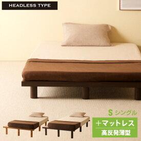 「木製ベッド mjuk(ミューク)【ヘッドレスタイプ】 + 高反発マットレス【薄型】(K8)」 セミシングルベッド シングルベッド セミダブルベッド ダブルベッド マットレス付き 石崎家具