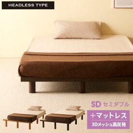 「木製ベッド mjuk(ミューク)【ヘッドレスタイプ】SD(セミダブル) + 【3Dメッシュ】高反発マットレス(3DKM10-SD)」 セミダブルベッド マットレス付き 石崎家具
