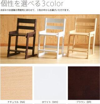 木製チェア「moi(モイ)」学習椅子学習チェア石崎家具