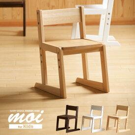木製キッズチェア「moi(モイ)」 キッズチェア ベビーチェア ローチェア 子供いす 石崎家具