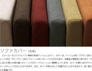 2.5人掛け・2人掛け組立式ソファ専用【洗えるカバーリング】6色