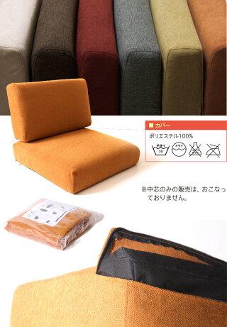 ソファ「クッションカバーセット(1人掛け用)」石崎家具