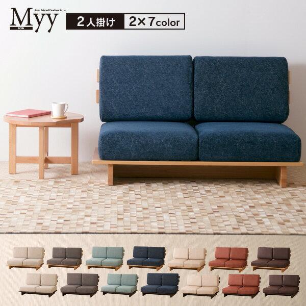 ソファ「Myy(ミイ)2人掛け」 ソファー 2人掛けソファー ローソファ フロアソファ 二人掛け 木製 洗える カバーリング 石崎家具