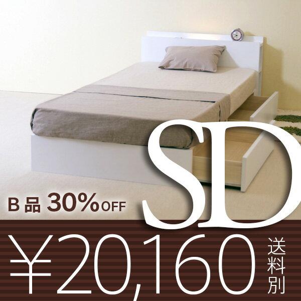 ※※※ B品 ※※※「収納つき木製ベッド シンフォニー SD(セミダブルベッド)WH(ホワイト) ※※※ B品 ※※※」  石崎家具