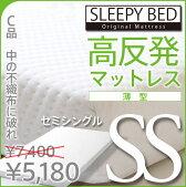 「高反発マットレス【薄型】(K8-SS)セミシングル」石崎家具