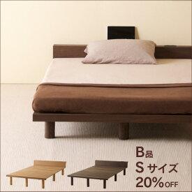 ※※※ B品 ※※※ 木製ベッドフレーム「GINO(ジーノ)S(シングル)※※※ B品 ※※※」
