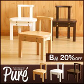 木製「キッズチェアpure【ピュレ】」石崎家具