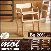木製キッズハイチェア「moi(モイ)」ハイチェア学習椅子学習チェア石崎家具
