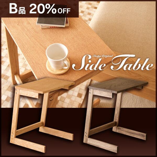 ※※※ B品 ※※※「木製サイドテーブル ※※※ B品 ※※※」