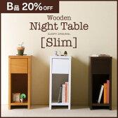 「木製ナイトテーブル(引出し付)【スリム】」サイドテーブルコンセント付石崎家具