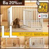 「木製ワンタッチペットサークルLLサイズ」石崎家具
