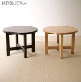 ※※※試作品※※※「木製カフェテーブル※※※試作品※※※」石崎家具