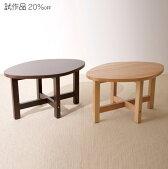 ※※※試作品※※※「木製コーナーテーブル※※※試作品※※※」石崎家具