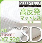 「高反発マットレス【薄型】(K8-SD)セミダブル」石崎家具