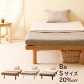 木製「ハイローベッドスマート」石崎家具