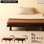 木製ベッドフレーム「Mjuk(ミューク)【ヘッドレスタイプ】」セミシングルベッドシングルベッドセミダブルベッドダブルベッドすのこベッドヘッドレスウォールナットタモフレームのみ石崎家具