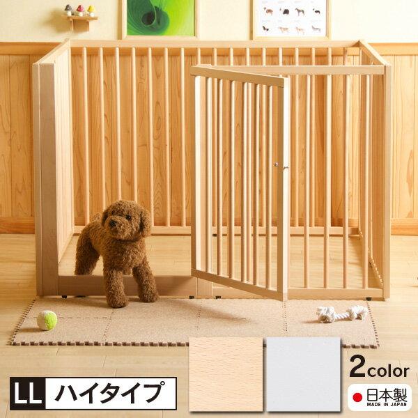 「木製ワンタッチ ペットサークル LLサイズ<ハイタイプ>」 折りたたみ ペットケージ ペットゲージ 日本製 石崎家具