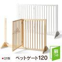 「木製 扉つきペットゲート120」 ペットフェンス 日本製 石崎家具