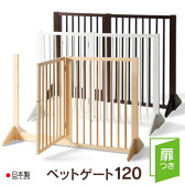 「木製扉つきペットゲート120」石崎家具