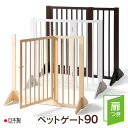 「木製 扉つきペットゲート90」  ペットフェンス 石崎家具