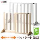 「木製 伸縮式ペットゲートDX」 ペットフェンス 日本製 石崎家具