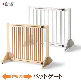 「木製 伸縮式ペットゲート」 ペットフェンス 日本製 石崎家具