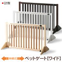 「木製 伸縮式ペットゲート [ワイド]」  ペットフェンス 石崎家具