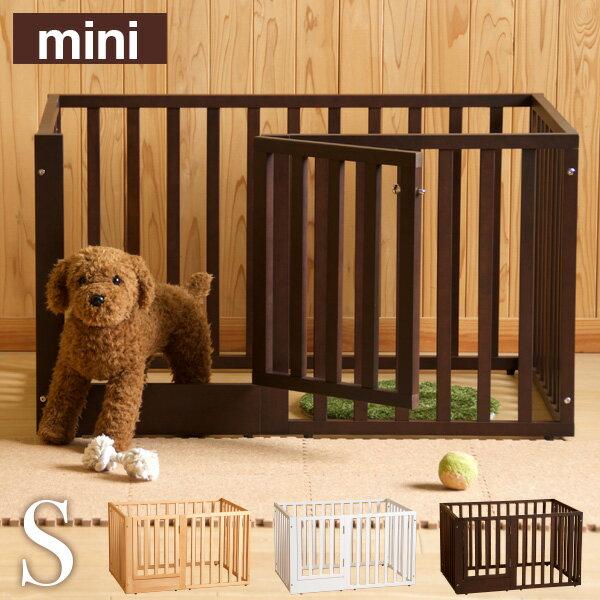 「木製 組立式【ミニ】ペットサークル Sサイズ」  ペットケージ ペットゲージ 石崎家具