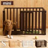 「木製組立式【ミニ】ペットサークルSサイズ」石崎家具