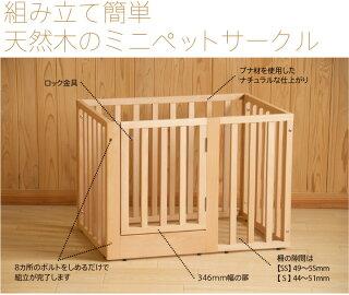 「木製組立式【ミニ】ペットサークルSSサイズ」石崎家具