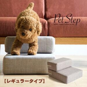 「ペットステップ【レギュラータイプ】」 洗える カバーリング ドッグステップ 階段 踏み台 犬 猫 石崎家具