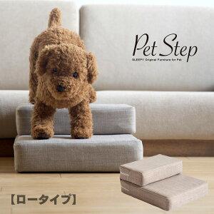 「ペットステップ【ロータイプ】」 洗える カバーリング ドッグステップ 階段 踏み台 犬 猫 石崎家具